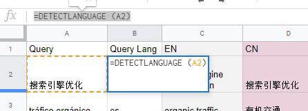 Google Sheets: Detect Language Formula